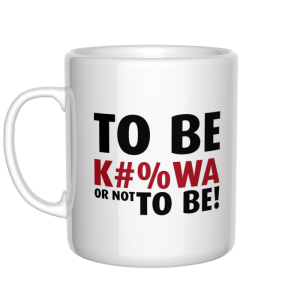 To be k#%wa or not to be! Kubek